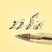 اهمیت آموزش حرفه ای و آکادمیک خوشنویسی با خودکار