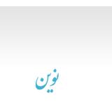 کلاسهای خوشنویسی با خودکار در مشهد